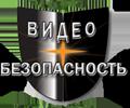 Магазин ВидеонаблюдениеЮг Ростовская обл., г.Волгодонск